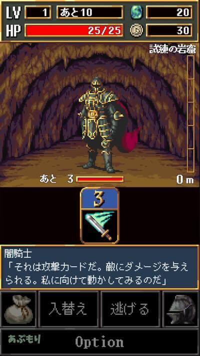 闇騎士による戦闘システム説明
