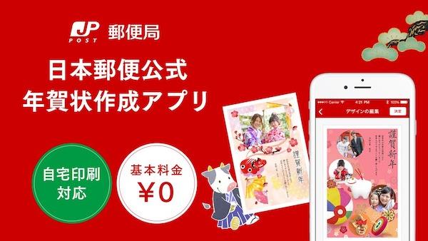 日本郵便公式年賀アプリ
