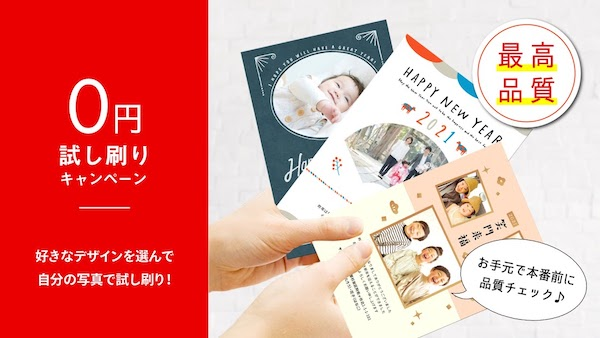 スマホで写真年賀状 お試し0円