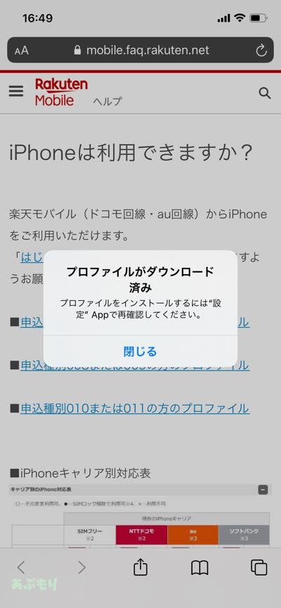楽天モバイル 構成プロファイル