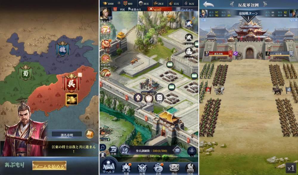 三国英雄たちの夜明け ゲーム画面