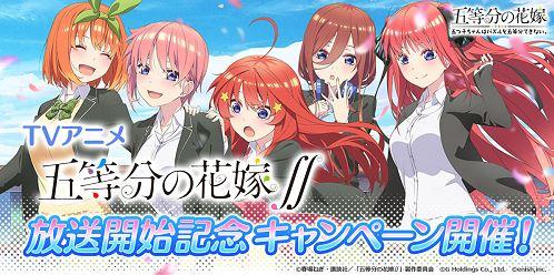 アニメ「五等分の花嫁∬」放送記念キャンペーン