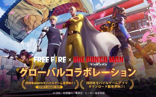 「Free Fire」×「ワンパンマン」コラボ