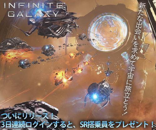 『Infinite Galaxy <インフィニット・ギャラクシー>』が正式リリース