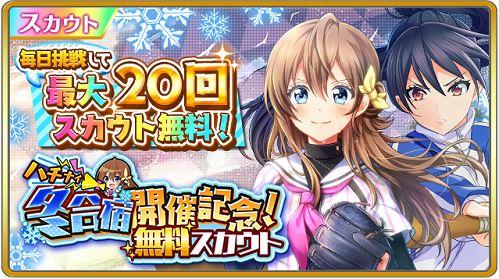ハチナイ冬合宿開催記念!無料スカウト開催中