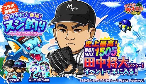「ぼくポケ」×「田中将大選手」コラボ