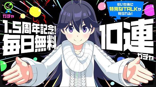 マジカミ 1.5周年記念イベント