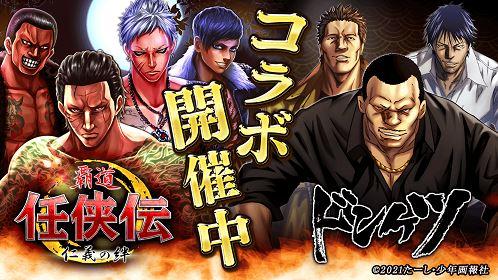 「任侠伝」×「ドンケツ」コラボ