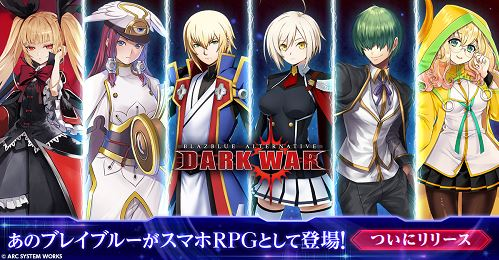 BLAZBLUE ALTERNATIVE DARKWAR リリース記念