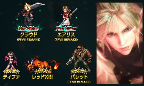 『FFBE』×『FINAL FANTASY VII REMAKE』コラボ
