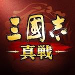 三國志 新戦 アイコン