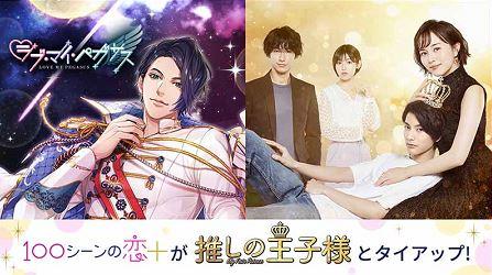 「100シーンの恋+」で、乙女ゲーム「ラブ・マイ・ペガサス」を配信開始