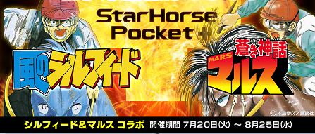 『StarHorsePocket+』で「風のシルフィード」「蒼き神話マルス」コラボ開催中