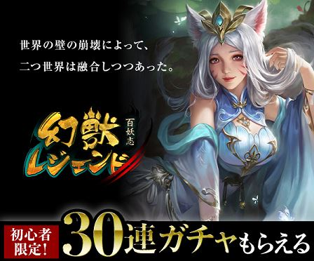 幻獣レジェンド  リリース記念キャンペーン