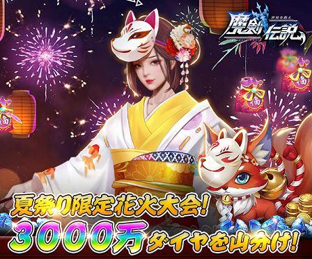 「魔剣伝説」で超夏祭りが開催!
