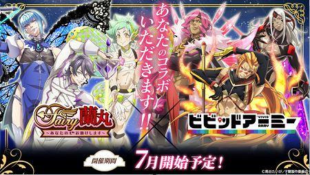 『Fairy蘭丸』×『ビビッドアーミー』コラボ第2弾決定