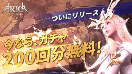 「ARKA-蒼穹の門」正式リリース