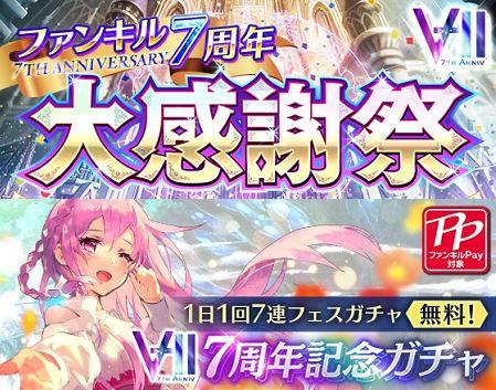 ファンキル7周年大感謝祭