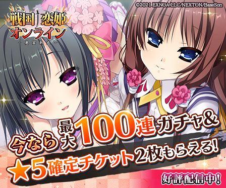 『戦国†恋姫オンライン ~奥宴新史~』のアプリ版がサービス開始