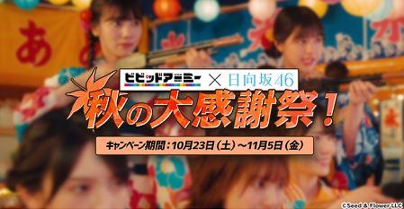 ビビアミ×日向坂46秋の大感謝祭